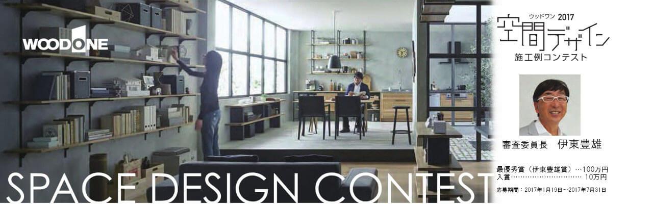 ウッドワン 空間デザイン施工例コンテスト開催
