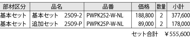 打ち合わせスペース2 詳細