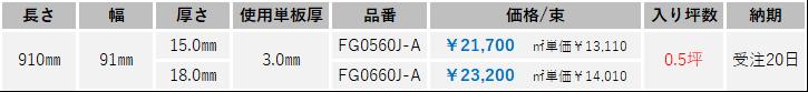 複合ナラ無塗装 20.02.29