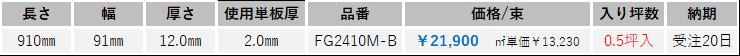複合サクラ床暖20.02.26