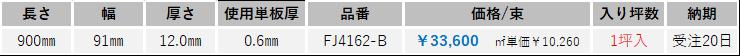 グランドナラ床暖 20.02.26