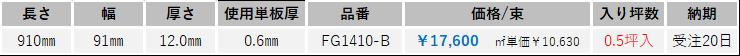 複合ナラ床暖 20.02.26