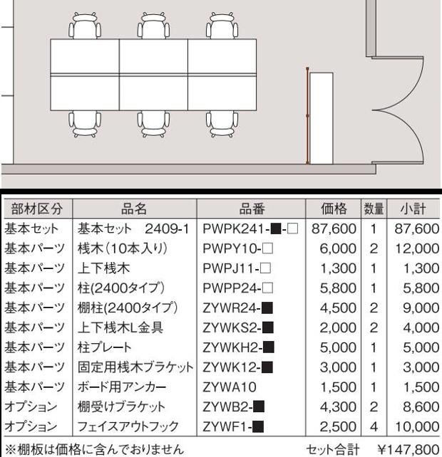 カウンター上 価格表