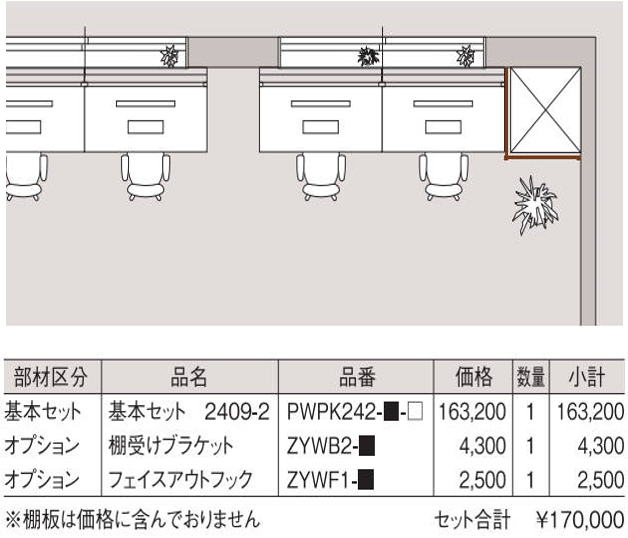コーナー柱 価格表