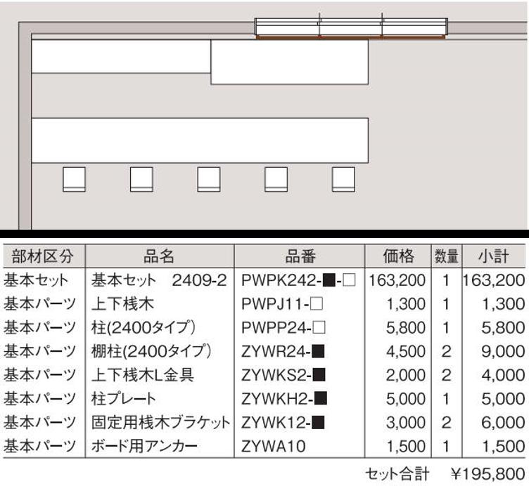 中連窓 価格表