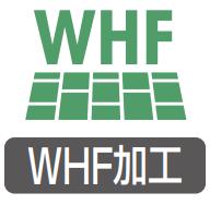 WHF加工