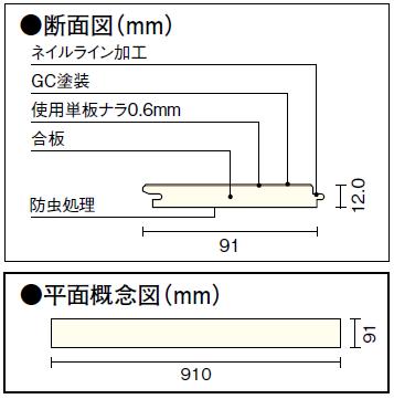 複合床暖ナラ 詳細