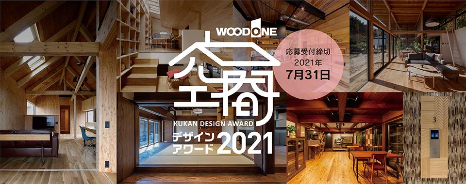 ウッドワン空間デザインアワード2021