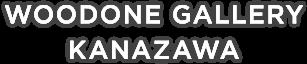 WOODONE GALLERY KANAZAWA