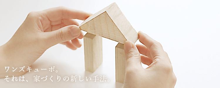 ワンズキューボ。それは、家づくりの新しい手法