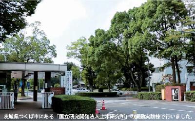 茨城県つくば市にある「国立研究開発法人土木研究所」の振動実権棟で行いました。