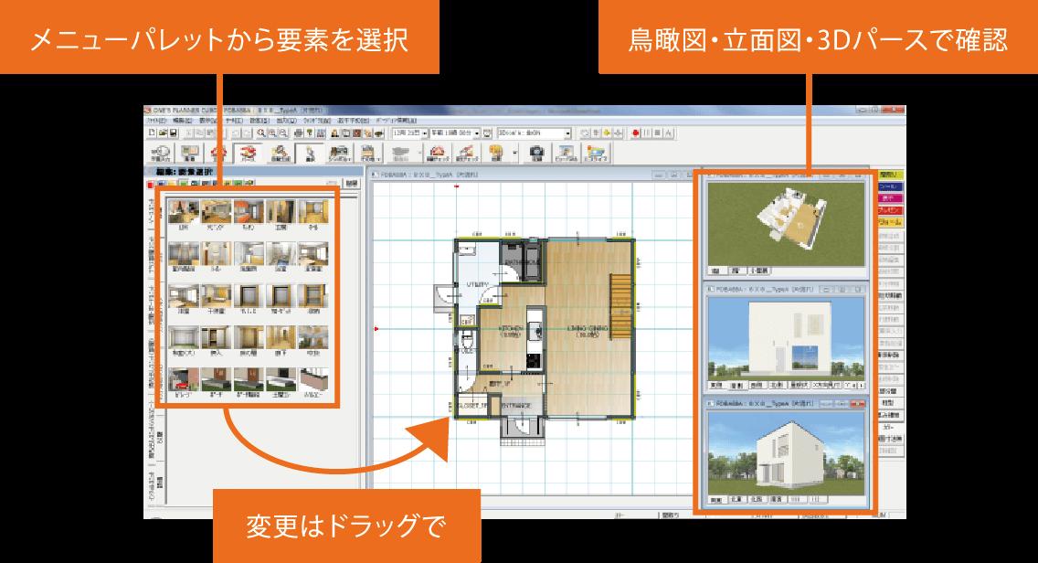 簡単操作で図面作成がわかりやすい。