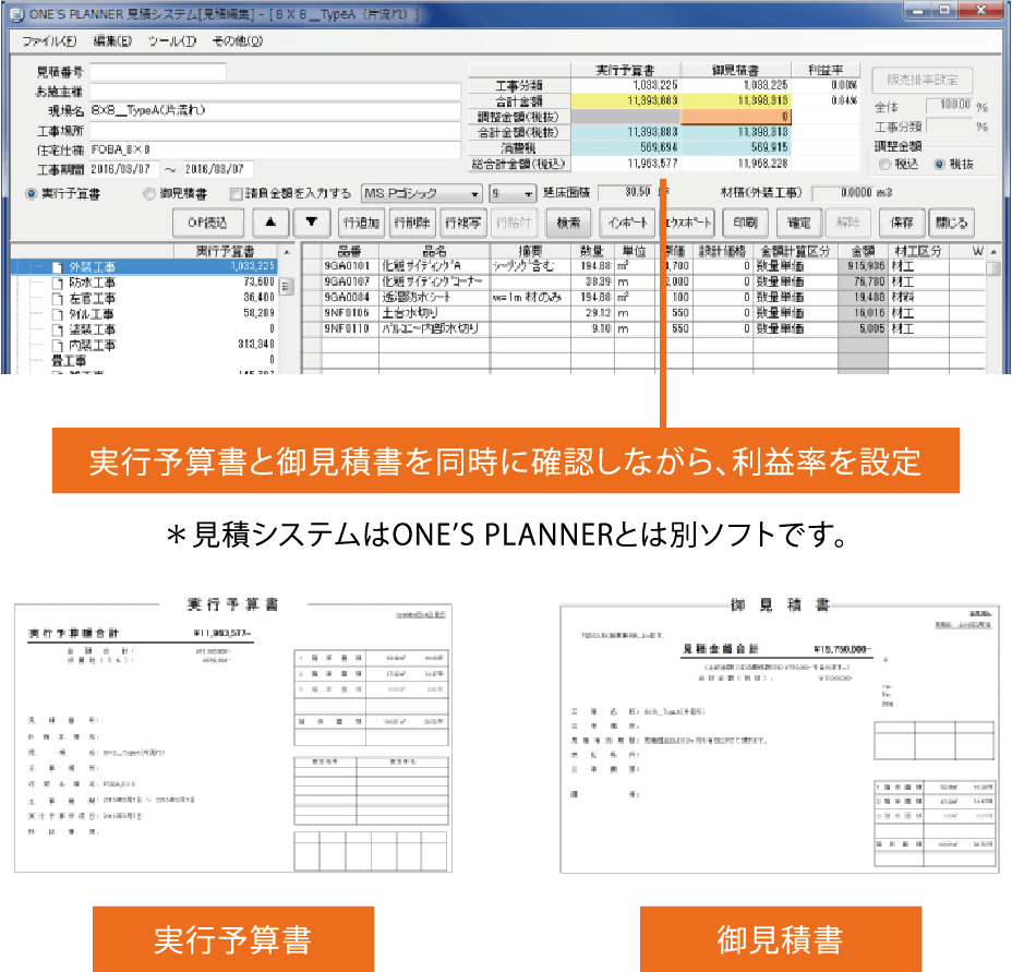 *見積システムはONE'S PLANNERとは別ソフトです。
