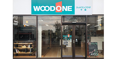 WOODONE PLAZA千葉外観
