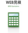WEB見積